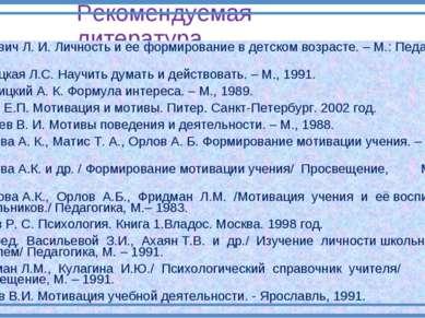 Рекомендуемая литература Божович Л. И. Личность и ее формирование в детском ...
