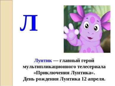 Лунтик — главный герой мультипликационного телесериала «Приключения Лунтика»....
