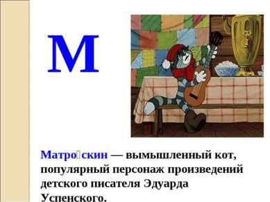 Матро скин — вымышленный кот, популярный персонаж произведений детского писат...