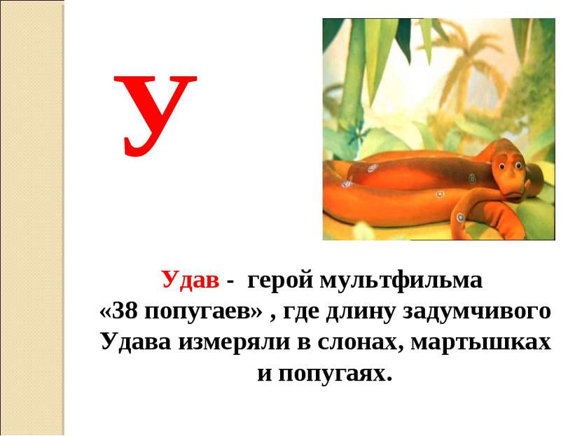 У Удав - герой мультфильма «38 попугаев» , где длину задумчивого Удава измеря...