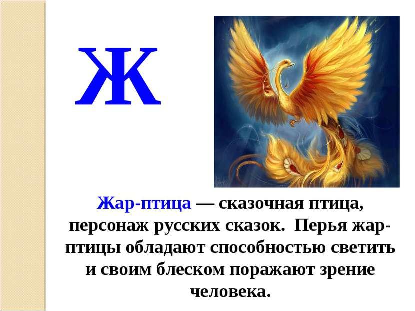 Жар-птица — сказочная птица, персонаж русских сказок. Перья жар-птицы обладаю...