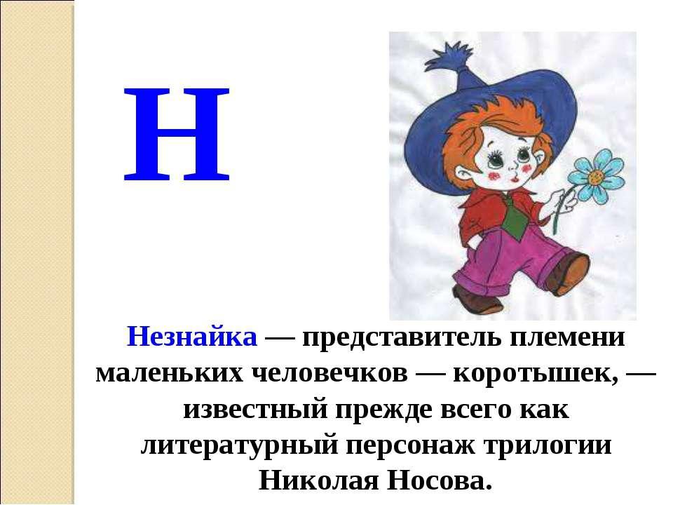 Незнайка— представитель племени маленьких человечков— коротышек,— известны...