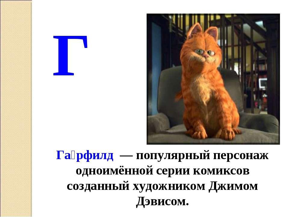 Г Га рфилд — популярный персонаж одноимённой серии комиксов созданный художн...