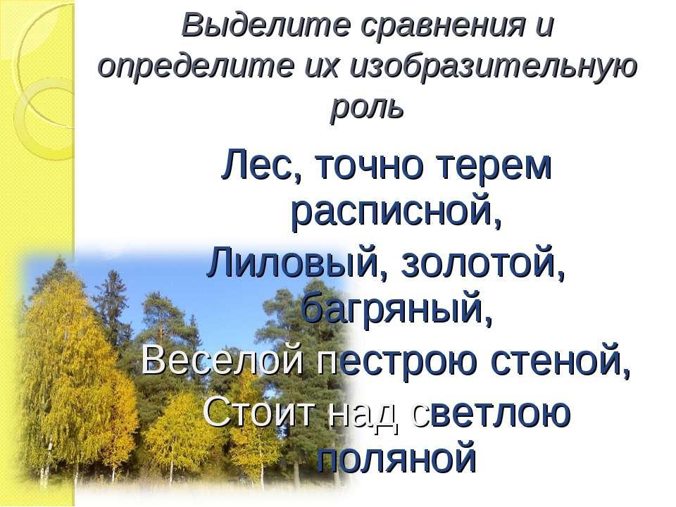 Лес, точно терем расписной, Лиловый, золотой, багряный, Веселой пестрою стено...