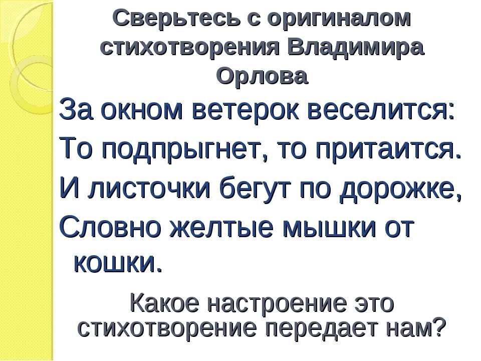 Сверьтесь с оригиналом стихотворения Владимира Орлова За окном ветерок весели...