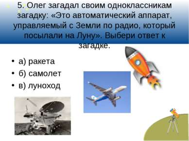 5. Олег загадал своим одноклассникам загадку: «Это автоматический аппарат, уп...