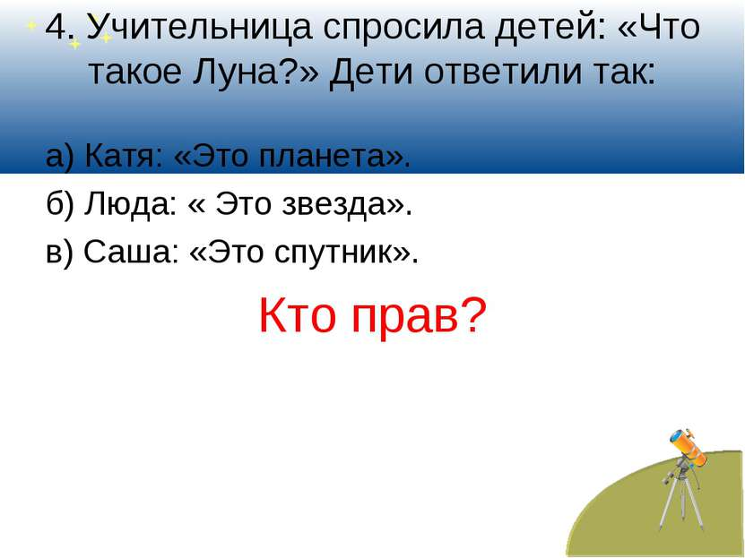 4. Учительница спросила детей: «Что такое Луна?» Дети ответили так: а) Катя: ...