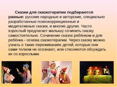 Сказки для сказкотерапии подбираются разные: русские народные и авторские, сп...