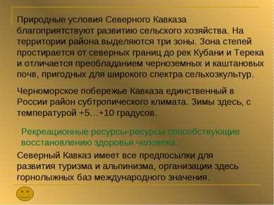 Природные условия Северного Кавказа благоприятствуют развитию сельского хозяй...