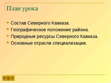 План урока Состав Северного Кавказа. Географическое положение района. Природн...