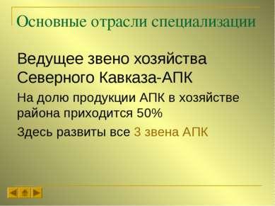 Основные отрасли специализации Ведущее звено хозяйства Северного Кавказа-АПК ...