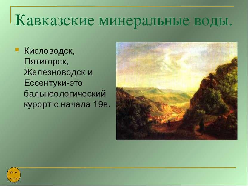 Кавказские минеральные воды. Кисловодск, Пятигорск, Железноводск и Ессентуки-...