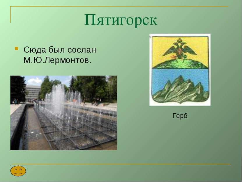 Пятигорск Сюда был сослан М.Ю.Лермонтов. Герб
