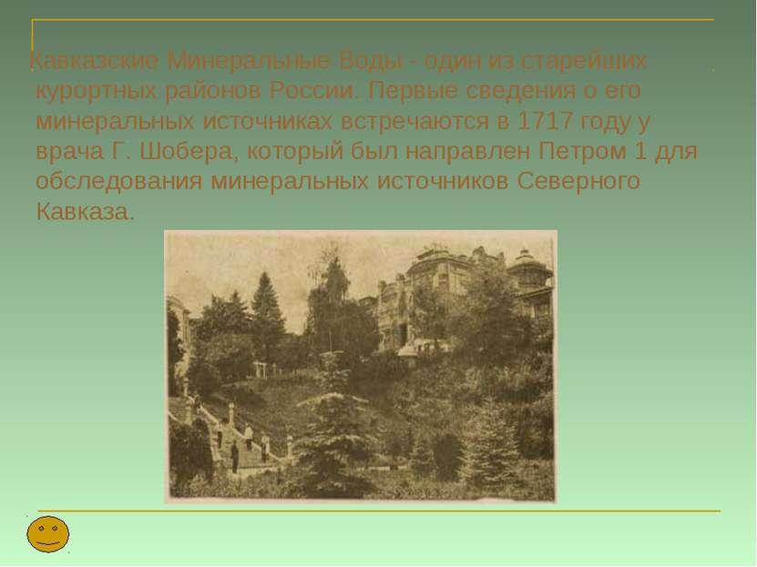Кавказские Минеральные Воды - один из старейших курортных районов России. Пер...