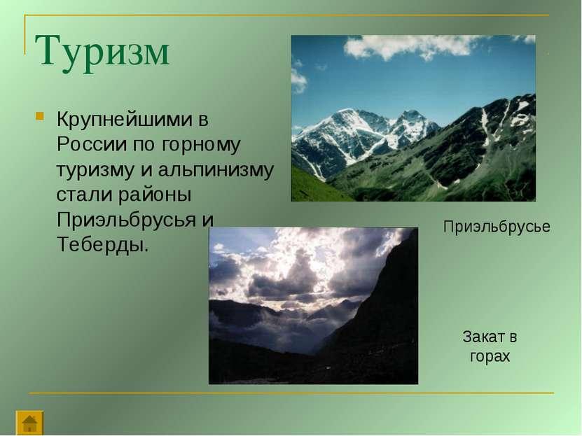 Туризм Крупнейшими в России по горному туризму и альпинизму стали районы Приэ...
