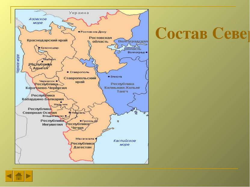 Состав Северного Кавказа