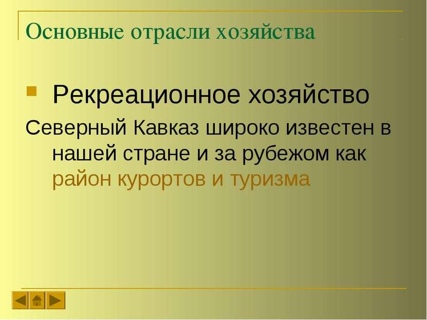 Основные отрасли хозяйства Рекреационное хозяйство Северный Кавказ широко изв...