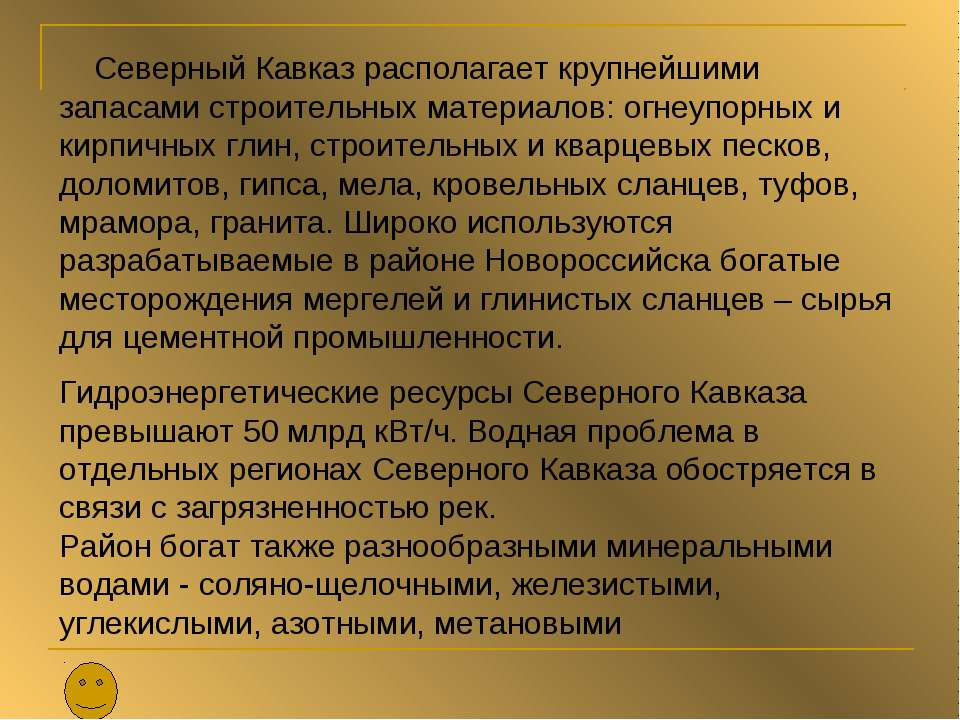 Северный Кавказ располагает крупнейшими запасами строительных материалов: огн...
