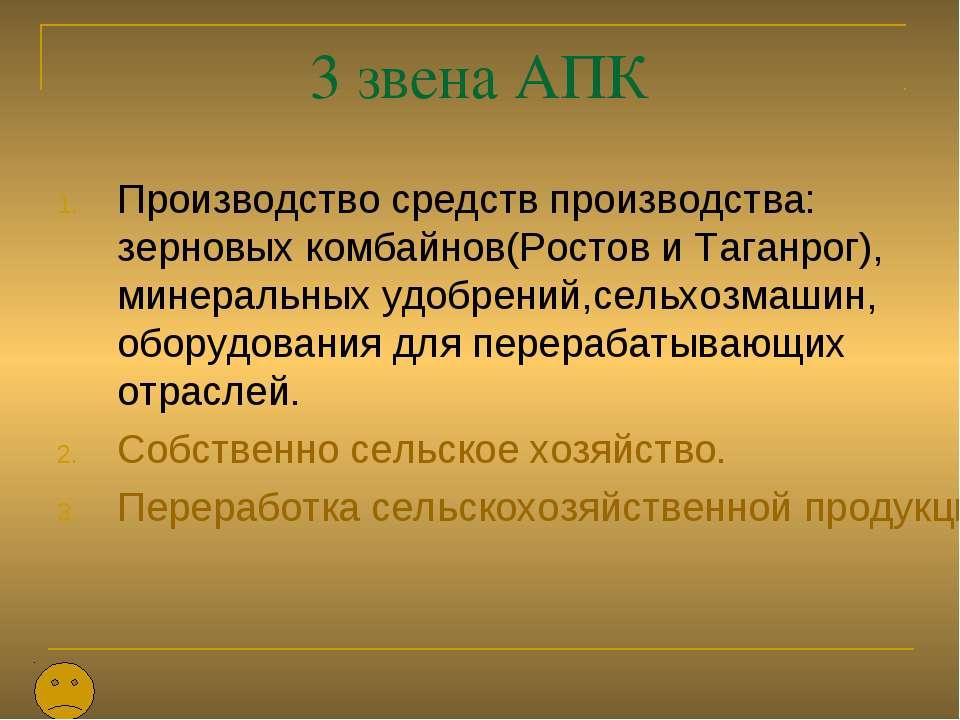 3 звена АПК Производство средств производства: зерновых комбайнов(Ростов и Та...
