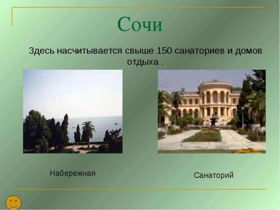 Сочи Набережная Санаторий Здесь насчитывается свыше 150 санаториев и домов от...