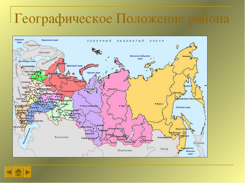 Географическое Положение района