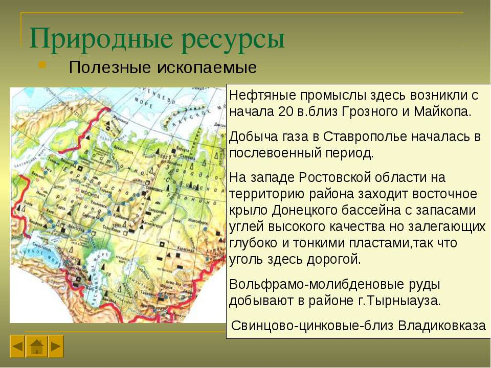 Природные ресурсы Полезные ископаемые Нефтяные промыслы здесь возникли с нача...