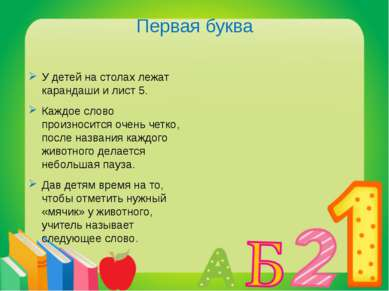 Первая буква У детей на столах лежат карандаши и лист 5. Каждое слово произно...