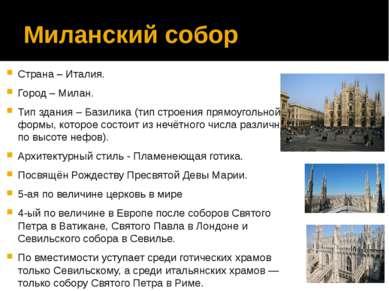 Миланский собор Страна – Италия. Город – Милан. Тип здания – Базилика (тип ст...