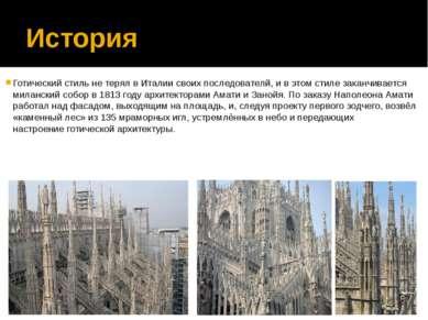 История Готический стиль не терял в Италии своих последователй, и в этом стил...