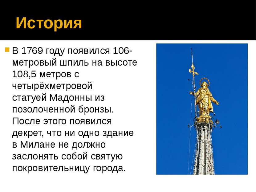 История В1769 году появился 106-метровый шпиль на высоте 108,5 метров с четы...