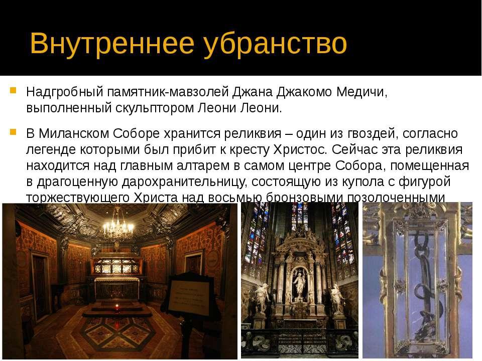 Внутреннее убранство Надгробный памятник-мавзолей Джана Джакомо Медичи, выпол...