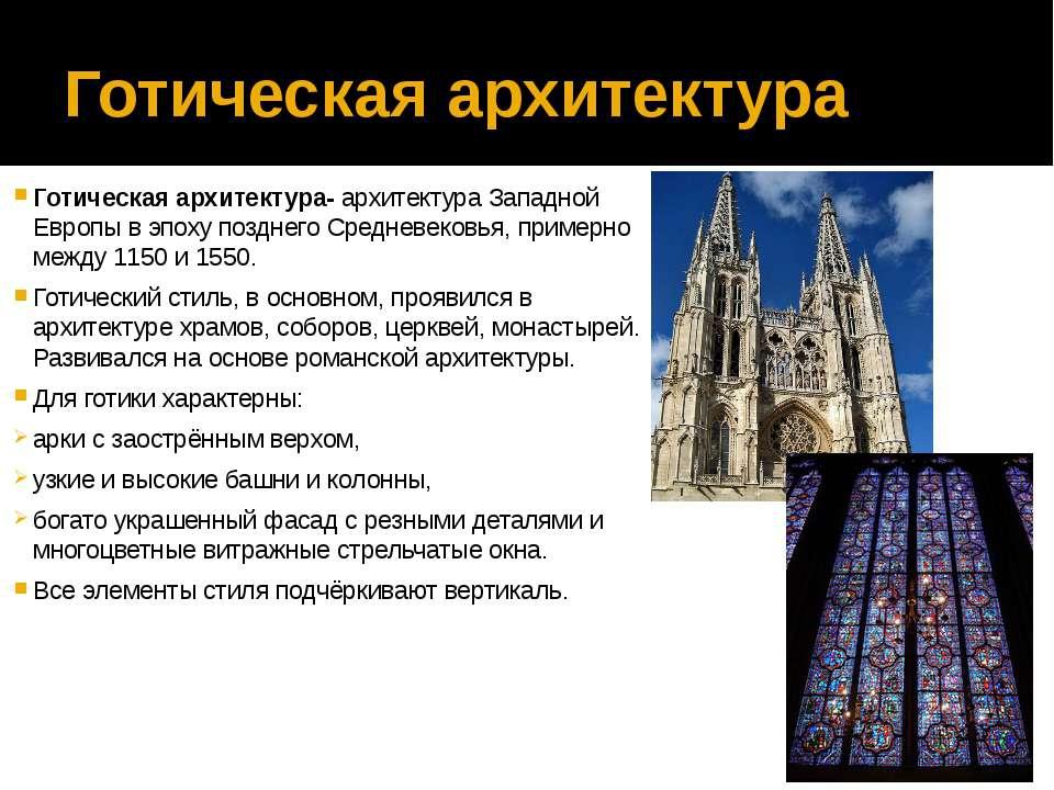 Готическая архитектура Готическая архитектура-архитектура Западной Европы в ...