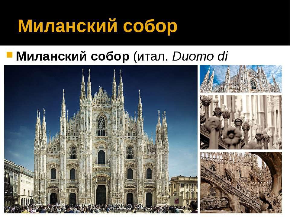 Миланский собор Миланский собор(итал.Duomo di Milano)