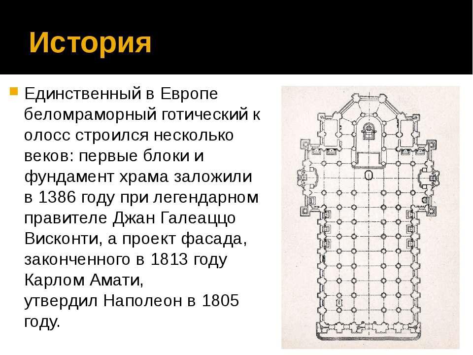 История Единственный в Европе беломраморныйготическийколосс строился нескол...