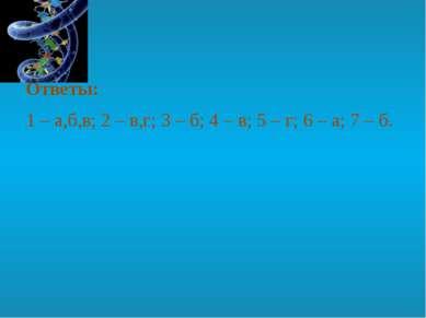 Ответы: 1 – а,б,в; 2 – в,г; 3 – б; 4 – в; 5 – г; 6 – а; 7 – б.