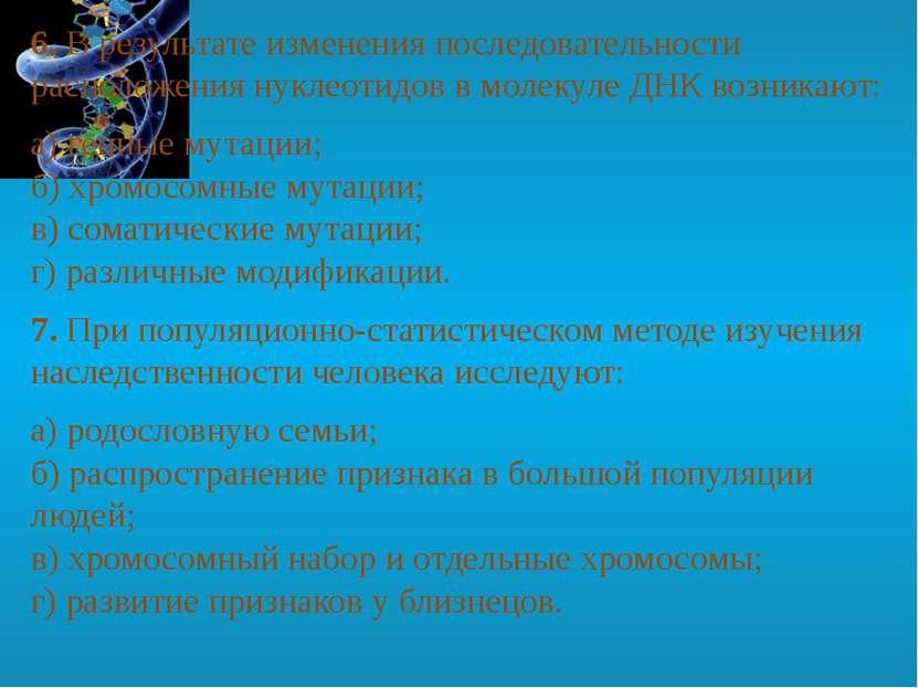 6. В результате изменения последовательности расположения нуклеотидов в молек...