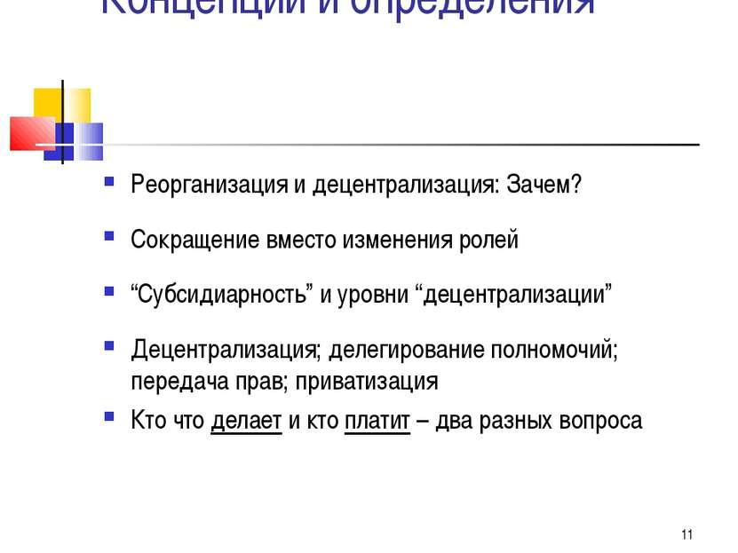 * Концепции и определения Реорганизация и децентрализация: Зачем? Сокращение ...