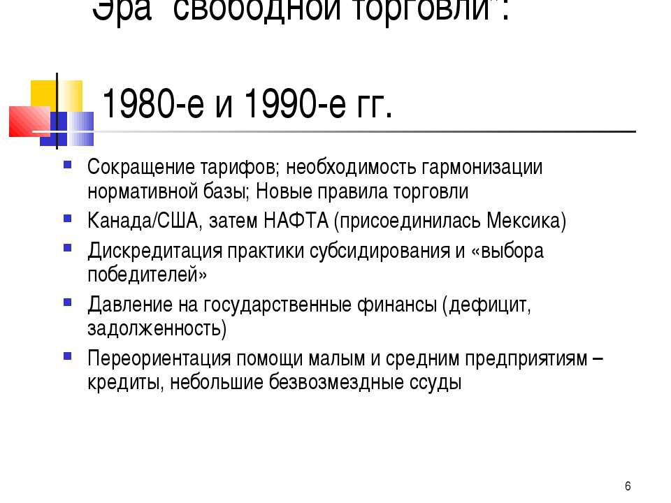 """* Эра """"свободной торговли"""": 1980-е и 1990-е гг. Сокращение тарифов; необходим..."""
