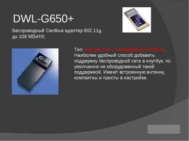 Стандарты Wi-Fi Назад IEEE 802.11 — стандарт связи, описывающий локальные ком...