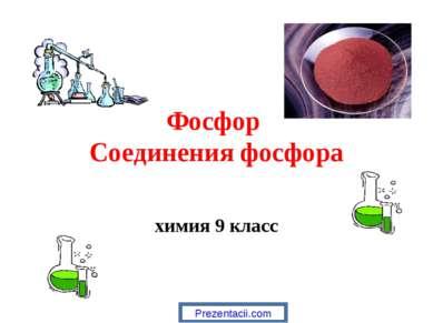 Фосфор Соединения фосфора химия 9 класс