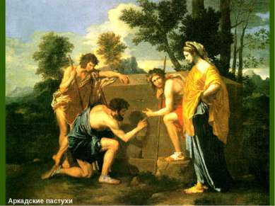 Аркадские пастухи