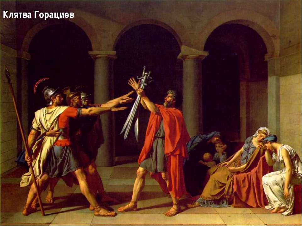 Клятва Горациев