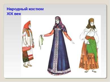 Народный костюм XIX век