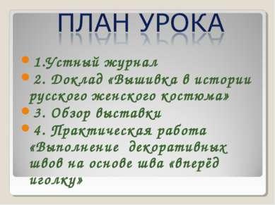 1.Устный журнал 2. Доклад «Вышивка в истории русского женского костюма» 3. Об...