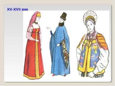 XV-XVII век