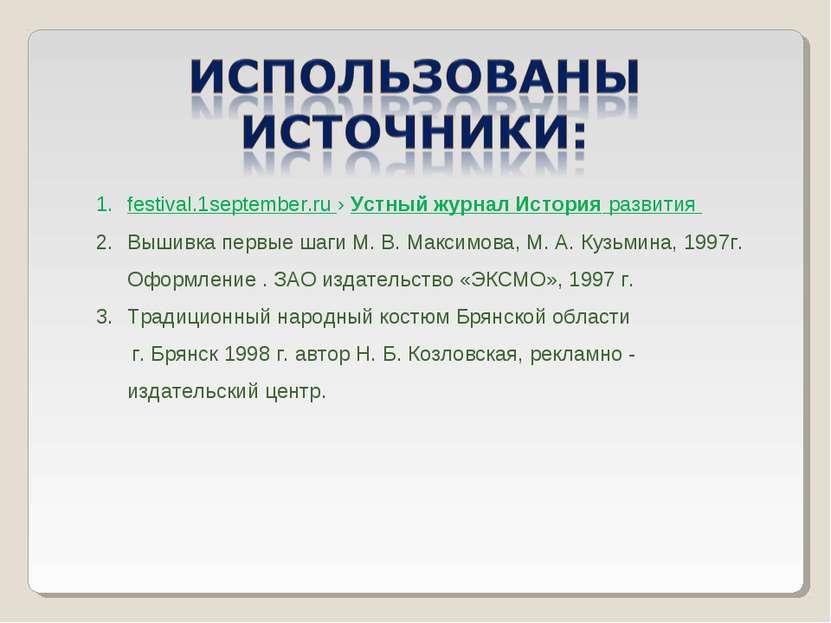 festival.1september.ru › Устный журнал История развития Вышивка первые шаги М...