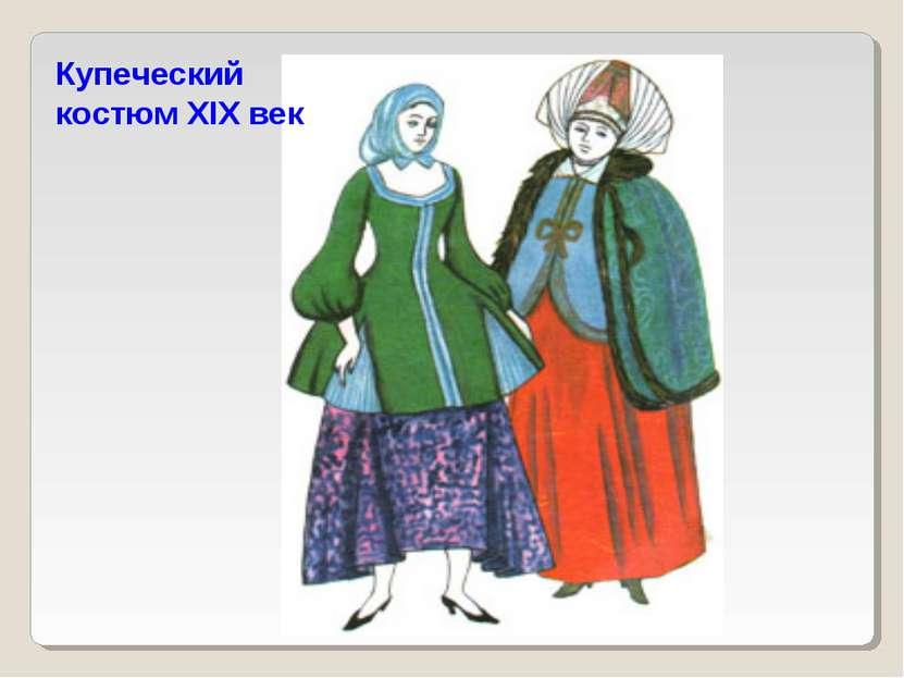 Купеческий костюм XIX век