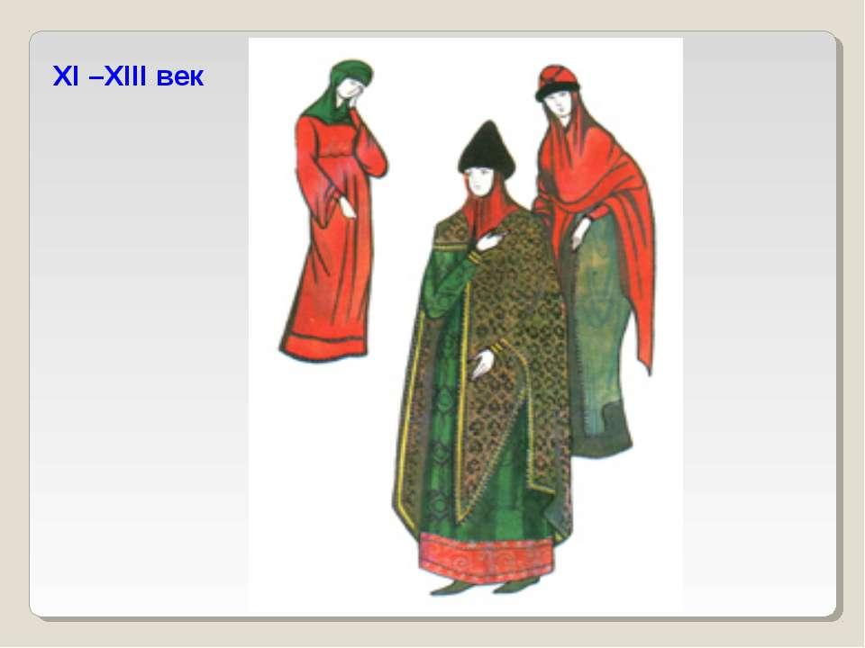 XI –XIII век