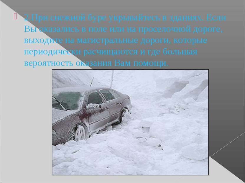 2.При снежной буре укрывайтесь в зданиях. Если Вы оказались в поле или на про...