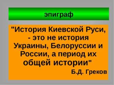 """эпиграф """"История Киевской Руси, - это не история Украины, Белоруссии и России..."""